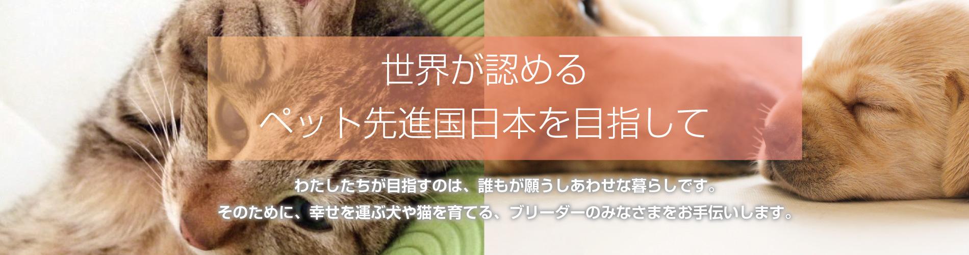 世界が認めるペット先進国・日本を目指して